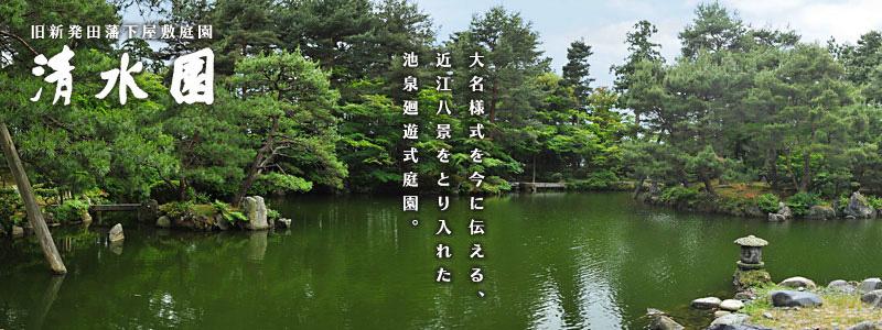 新潟県 新発田市 清水園